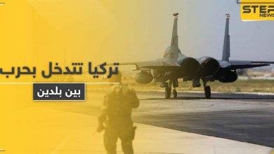 أرسلت طائراتها الحربية.. تركيا تستعد للتدخل بحرب بين بلدين مجاورين