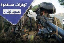 صحيفة عبرية.. إسرائيل نشرت لواء الكوماندوس على حدود لبنان وتهددها بدفع الثمن