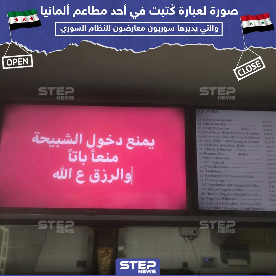 عبارة كُتبت في أحد المطاعم السورية في ألمانيا