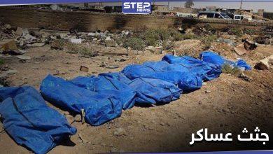خاص|| العثور على مقبرة جماعية لقوات النظام السوري بريف القنيطرة.. ومصدر خاص يكشف هوية بعضهم