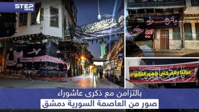 هكذا بدت العاصمة السورية بالتزامن مع ذكرى عاشوراء