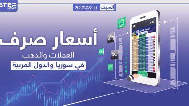 أسعار الذهب والعملات للدول العربية وتركيا اليوم السبت الموافق 29 آب 2020