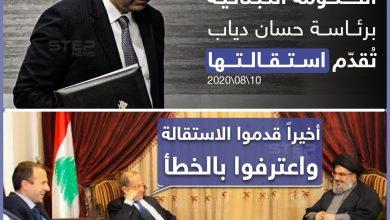 الحكومة اللبنانية تُقدم استقالتها عقب انفجار بيروت