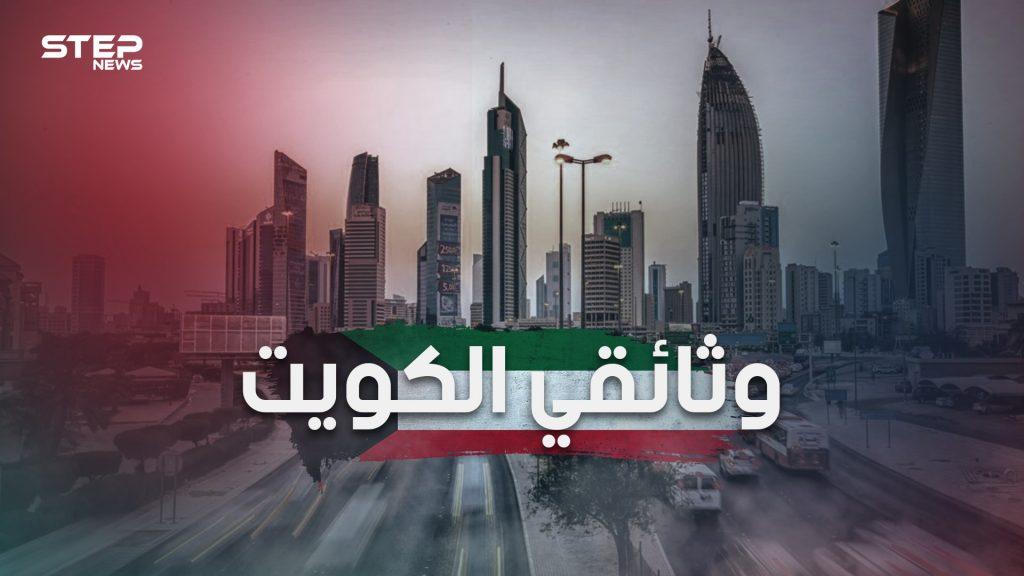 وثائقي الكويت