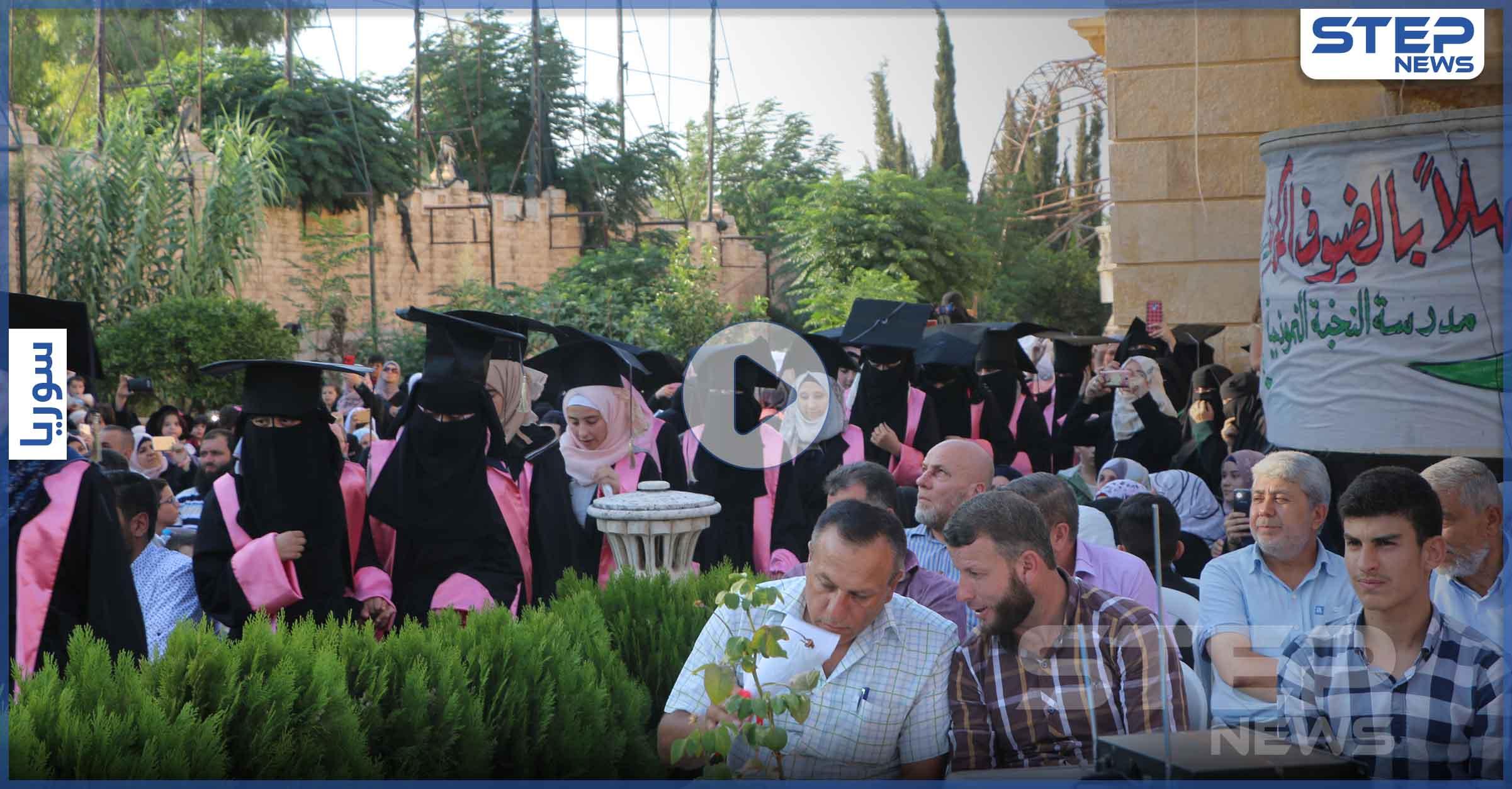 حفل تكريم للطلاب المتفوقين بشهادتي التعليم الإعدادية والثانوية في مدينة بنش شرق إدلب