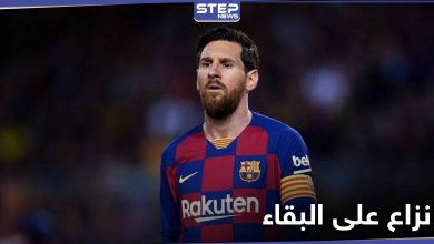ميسي يتغيب عن تدريبات برشلونة.. والليغا تقف ضده وتدعم النادي