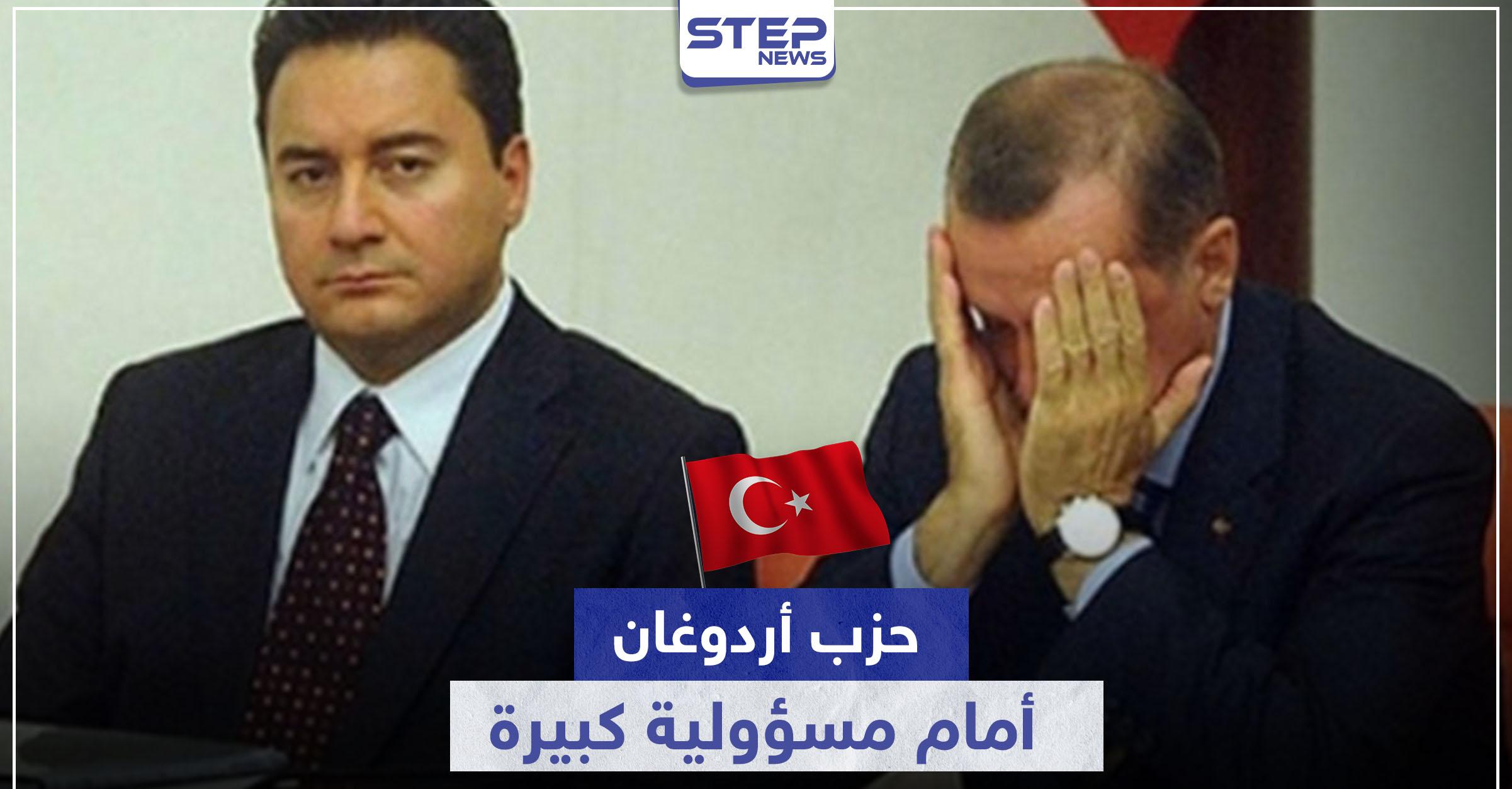 حزب أردوغان أمام مسؤولية كبيرة.. بعد داوود أوغلو مسؤول آخر يحمله أزمة كبيرة