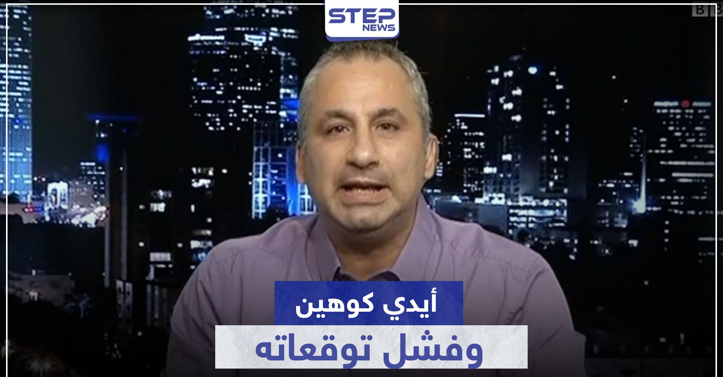 أيدي كوهين.. يتحدث مجدداً عن رحيل الأسد ومحاولة هروب زوجته إلى بلد أوروبي