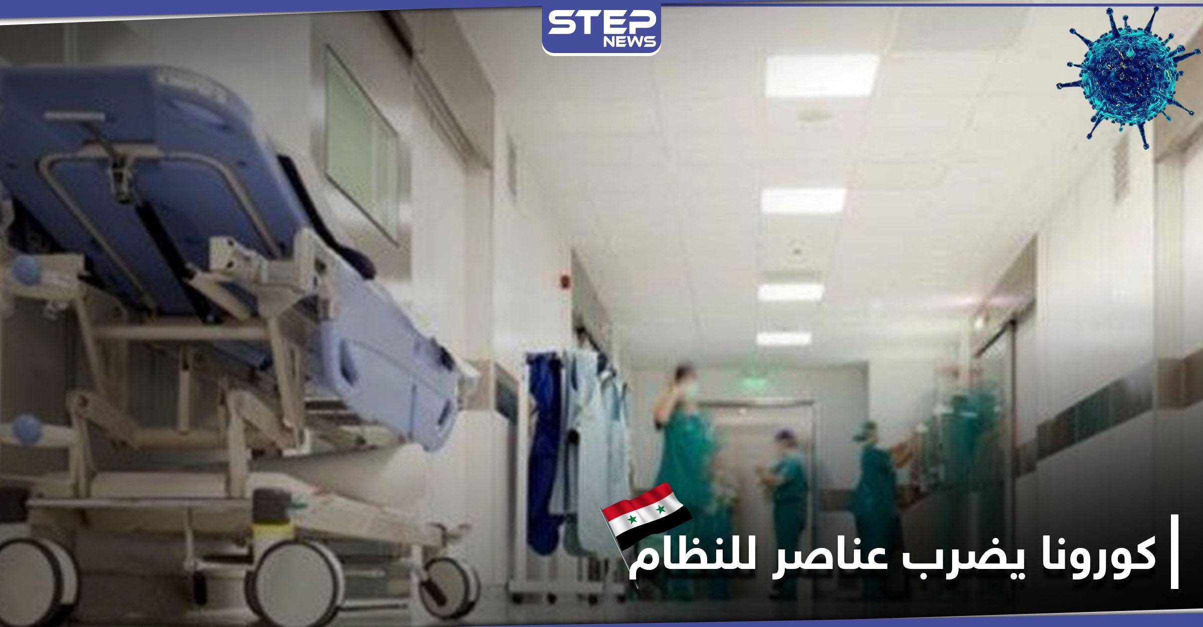 كورونا يضرب مقرات عسكرية للنظام السوري