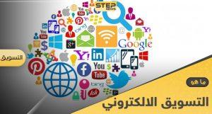 ما هو التسويق الإلكتروني.. إليك ميزاته وأنواعه