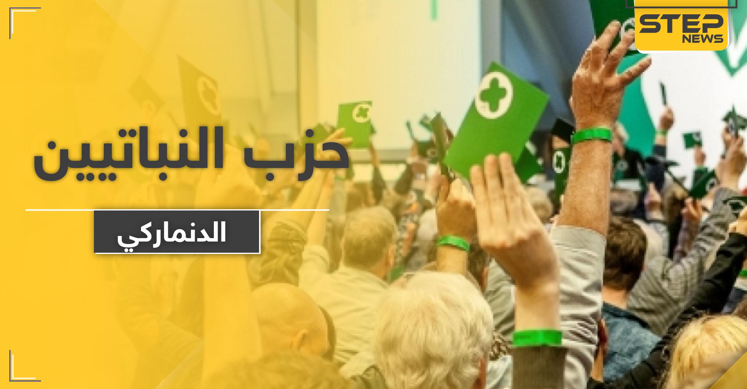 حزب النباتيين الصرف يعلن ترشحه للانتخابات التشريعية في الدنمارك