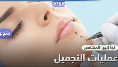 أشهر عمليات التجميل التي يلجأ إليها المشاهير والنجوم