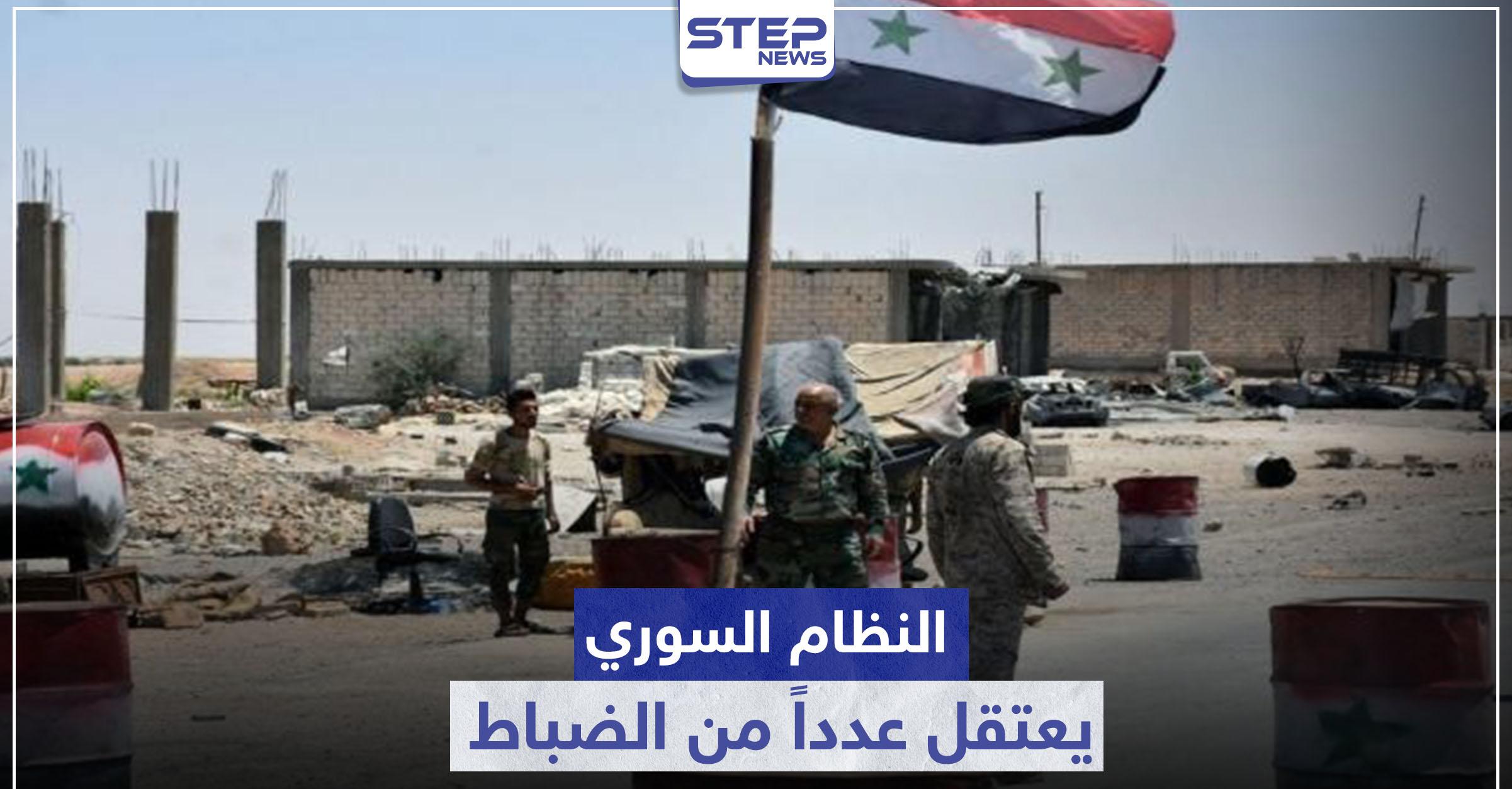 النظام السوري يعتقل عدداً من الضباط في قواته