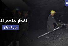 شاهد || ضحايا بانفجار منجم للزنك بمدينة سطيف الجزائرية.. وعمليات البحث والاجلاء مستمرة