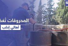 تسجيلات صوتية|| وتد ترفع سعر المحروقات في إدلب.. والأهالي الغاضبون يدعون للإطاحة بتحرير الشام