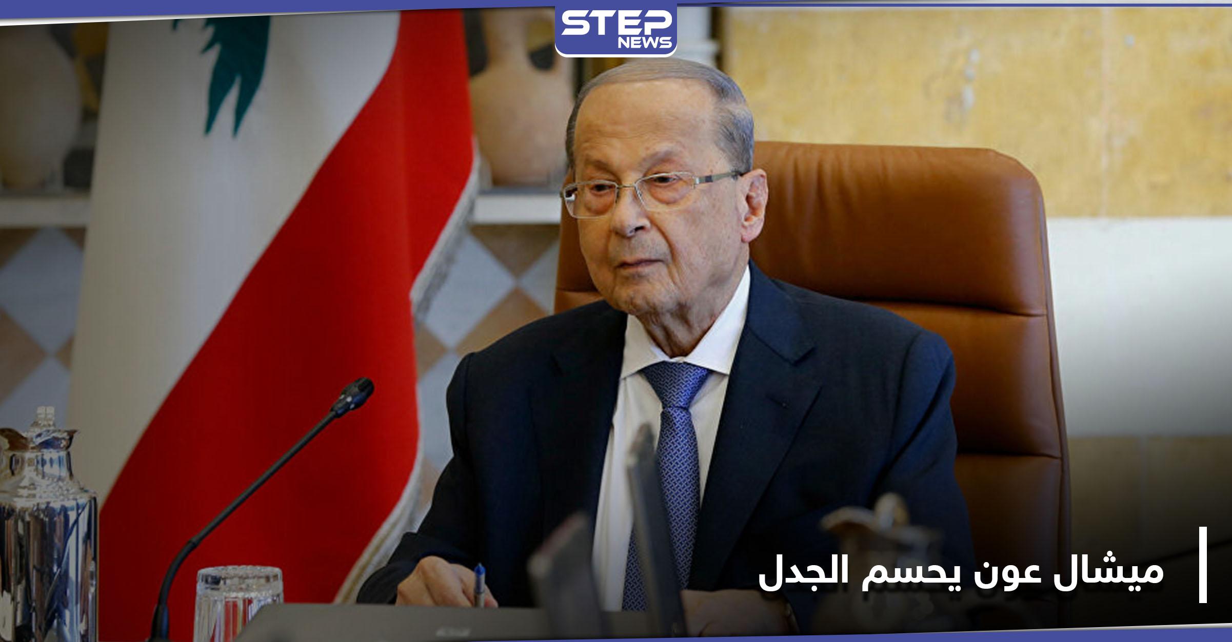 ميشال عون يحسم الجدل حول سلاح حزب الله