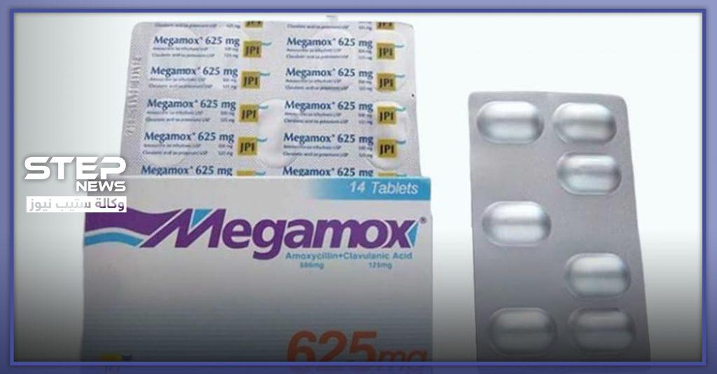 حبوب Megamox ميجاموكس دواعي الاستعمال وطريقته وكالة ستيب الإخبارية