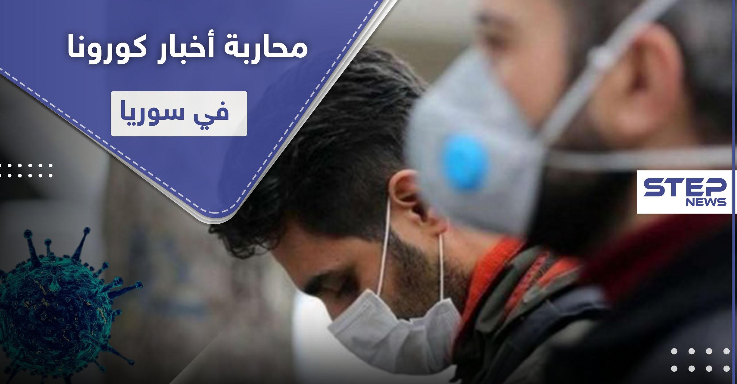 النظام السوري يحارب أخبار كورونا