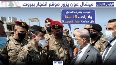 """الرئيس اللبناني """"ميشيل عون"""" يزور موقع انفجار بيروت, فهل سيكتشف الفاعل برأيك؟"""