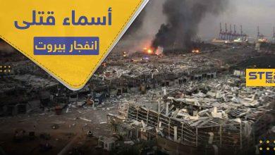 بالأسماء والصور.. قتلى السوريين واللبنانيين في انفجار بيروت.. والحريري يحمّل طرفين السبب