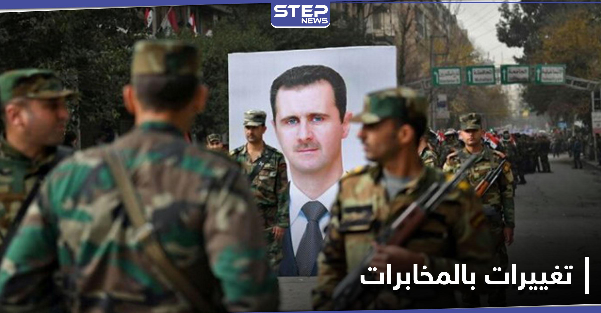 سلسلة تغييرات كبيرة بقيادة شعبة المخابرات التابعة للنظام السوري