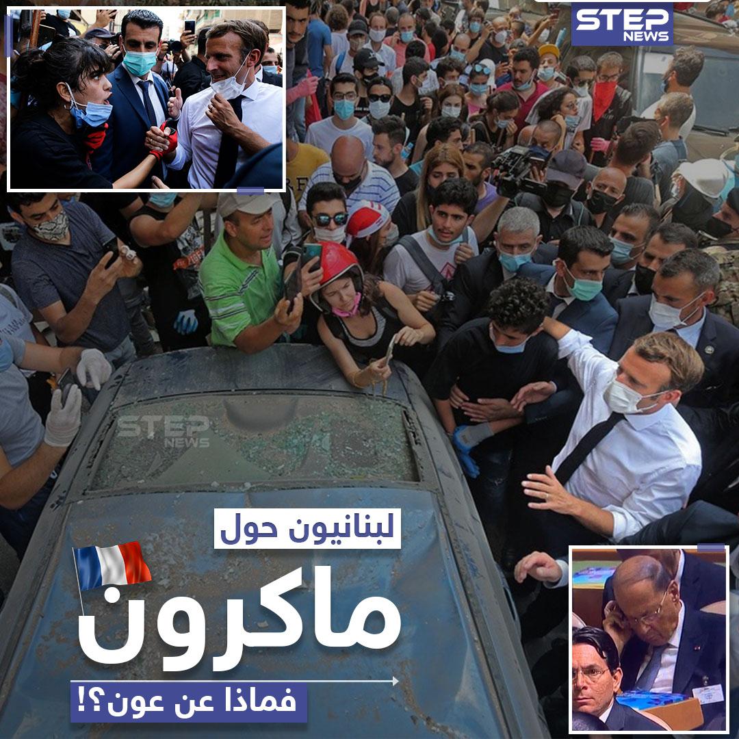 لبنانيون يتجمعون حول الرئيس الفرنسي ماكرون خلال زيارته لبيروت