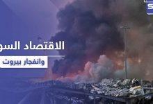 """""""ستطال الليرة السورية"""".. خبراء اقتصاديون يكشفون مدى تأثر اقتصاد النظام السوري بـ انفجار بيروت"""