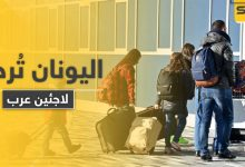 """""""أكبر عملية في أوروبا"""".. اليونان تعيد العشرات من أبناء دولة عربية إلى بلادهم"""