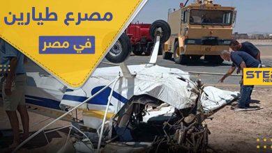 مقتل طيارين مصريين في الغردقة.. والنائب العام في البلاد يتخذ قرارًا