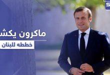 ماكرون يعلن نيته صياغة ميثاق سياسي جديد للبنان.. ودول تستعد لدعم متضرري الانفجار