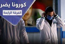 خاص|| كورونا يتغلغل بصفوف الفرقة الرابعة في معضمية الشام وجبالها.. وحالات وفيات بين أهالي المدينة
