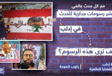 كيف ترى هذه الرسومات الجدارية في إدلب؟