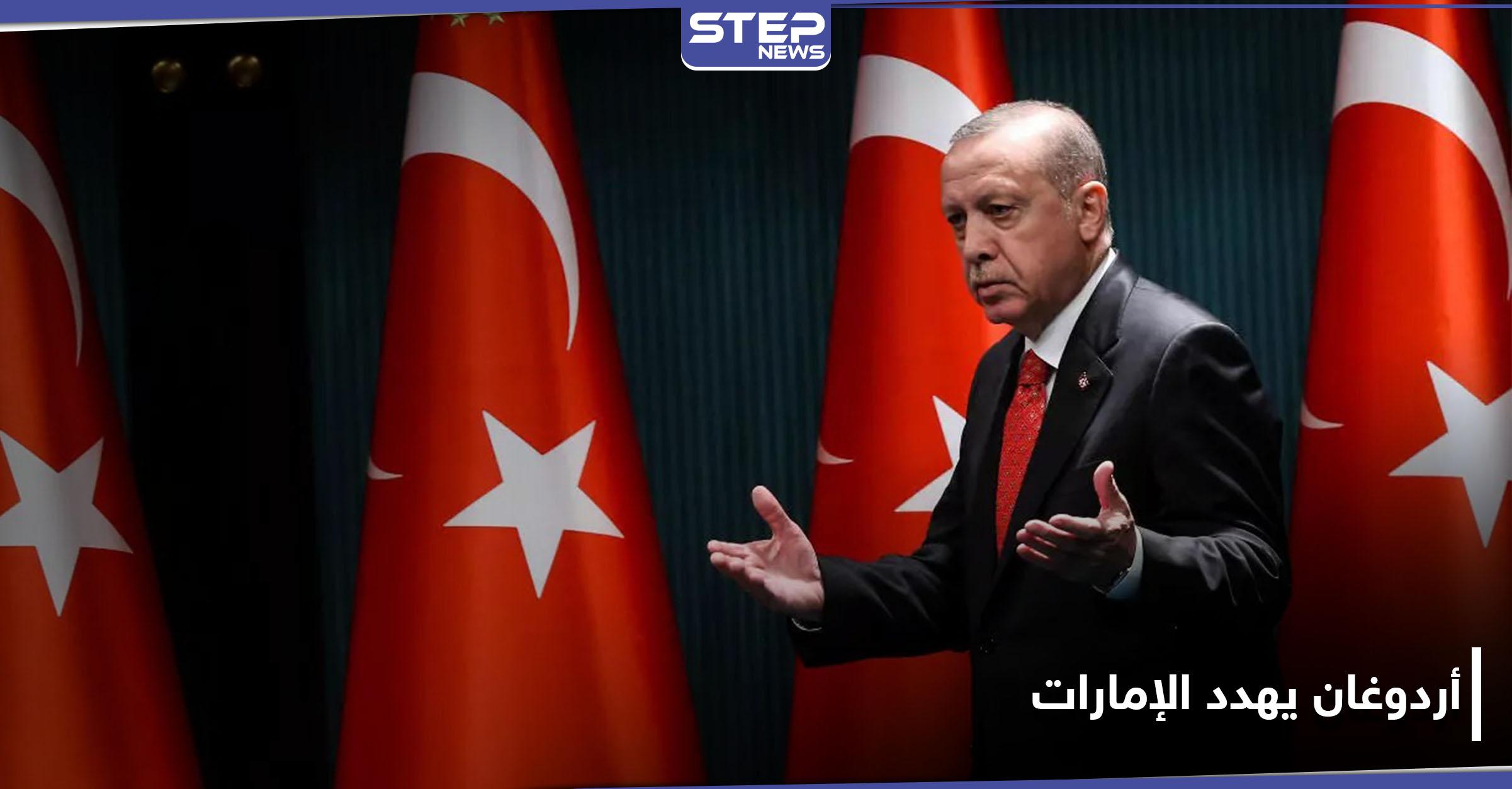 أردوغان يهدد الإمارات بهذا الإجراء بعد اتفاقها مع إسرائيل
