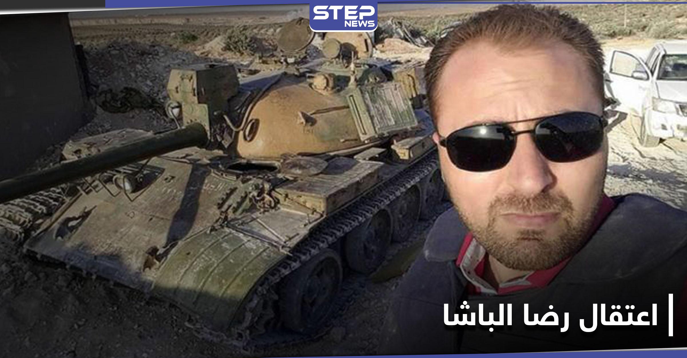 النظام السوري يعتقل رضا الباشا