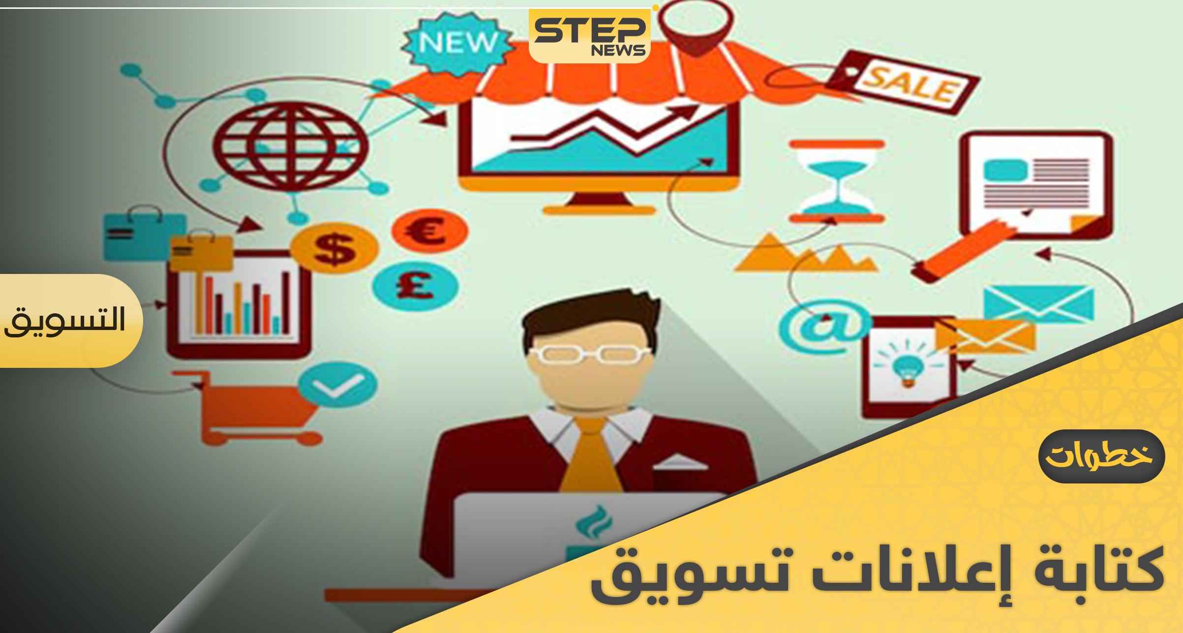 10 خطوات لصياغة إعلانات تسويق بشكل صحيح ولافت تزيد فرص ريادة منتجك وكالة ستيب الإخبارية