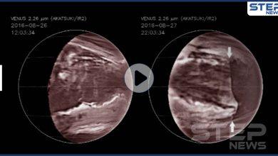 بالفيديو|| حدث غريب لم يسبق له مثيل في نظامنا الشمسي.. تسونامي على كوكب الزهرة