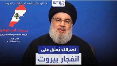 حسن نصر الله ينفي تورّط حزب الله بانفجار مرفأ بيروت.. ويُلوّح بحرب أهلية في حال اتهامه