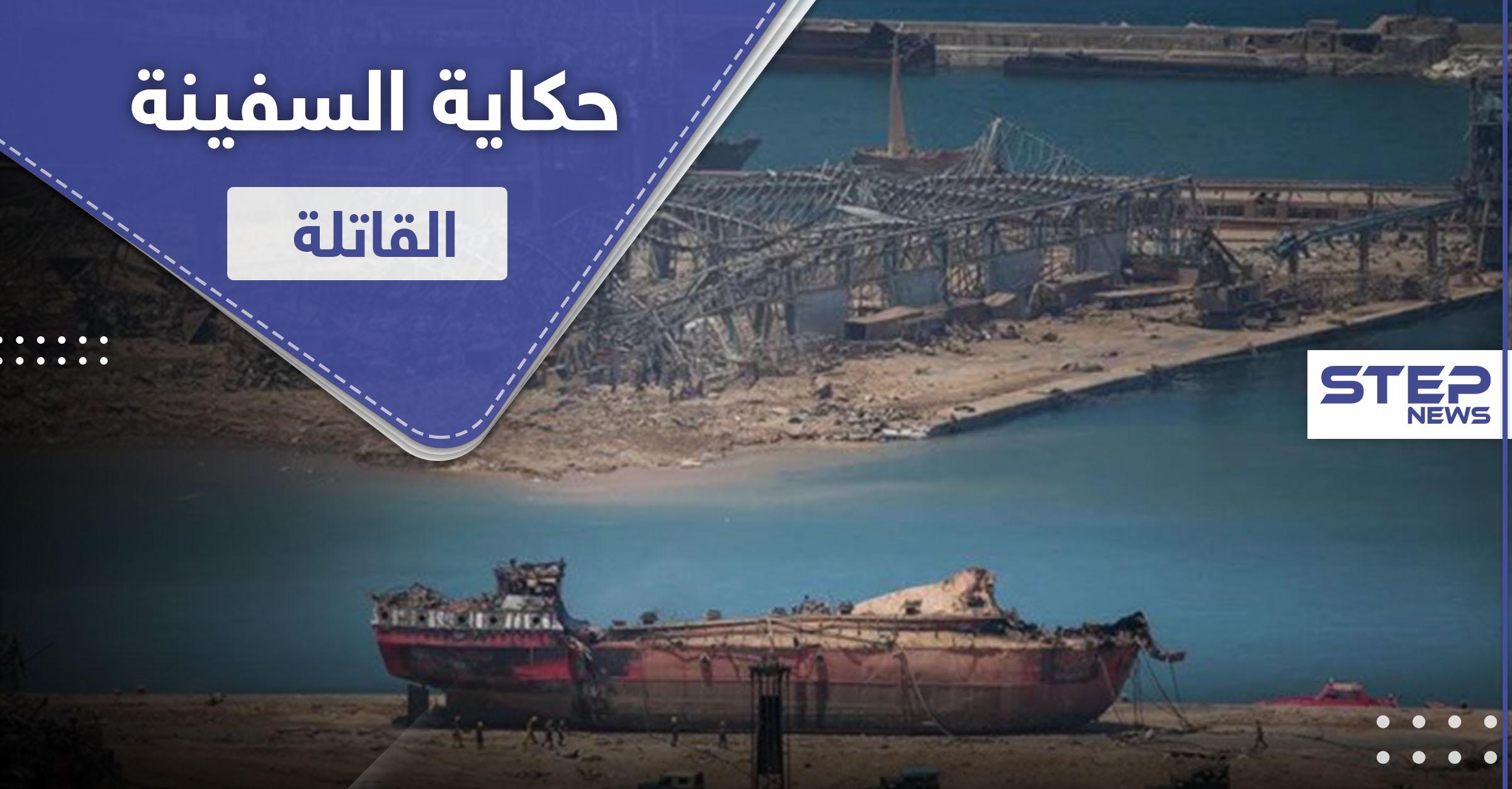 صحيفة أمريكية.. تكشف حكاية السفينة القاتلة التي سببت انفجار بيروت