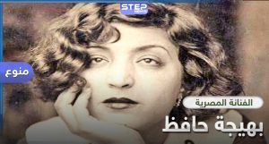 المصرية بهيجة حافظ قصة مثابر وكفاح حتى النجاح و Google يحتفل بذكراها