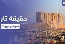 من بنى صوامع بيروت البناء الذي أنقذ العاصمة اللبنانية من كارثة.. العثمانيون أم التشيك