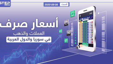 أسعار الذهب والعملات للدول العربية وتركيا اليوم السبت الموافق 08 آب 2020