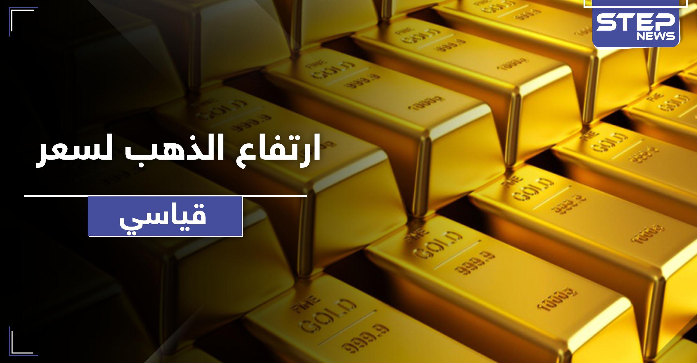 سعر الذهب يسجل رقماً قياسياً في الارتفاع لأول مرة في التاريخ