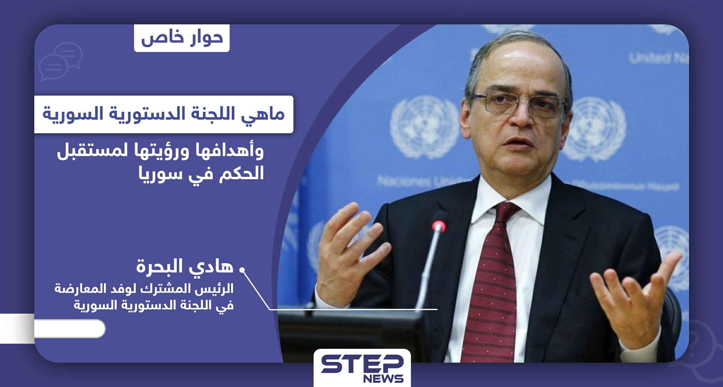 هادي البحرة يوضح أهداف وتفاصيل اللجنة الدستورية السورية