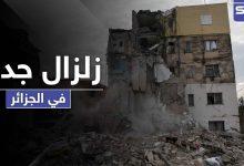 ثاني زلزال في الجزائر خلال 48 ساعة ضرب العاصمة و5 محافظات.. وتفسيرات للنشاط الزلزالي