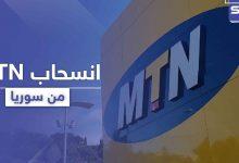 MTN سوريا تكشف تفاصيل تخلي الشركة الأم عنها وقدرة استمراريتها بالعمل