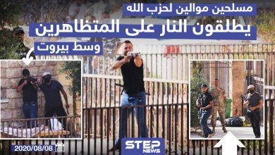 مسلحون موالين لحزب الله يطلقون النار على المتظاهرين وسط بيروت