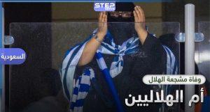 """وفاة المشجعة الهلالية الشهيرة.. المعروف باسم """"أم الهلاليين"""""""