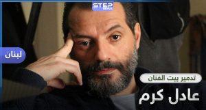 عادل كرم الذي سخر من السوريين سابقا.. اليوم يبكي تعب عمره وبيته