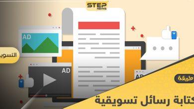 طريقة كتابة رسائل تسويقية قصيرة ناجحة والفرق بينها وبين الإعلان التسويقي