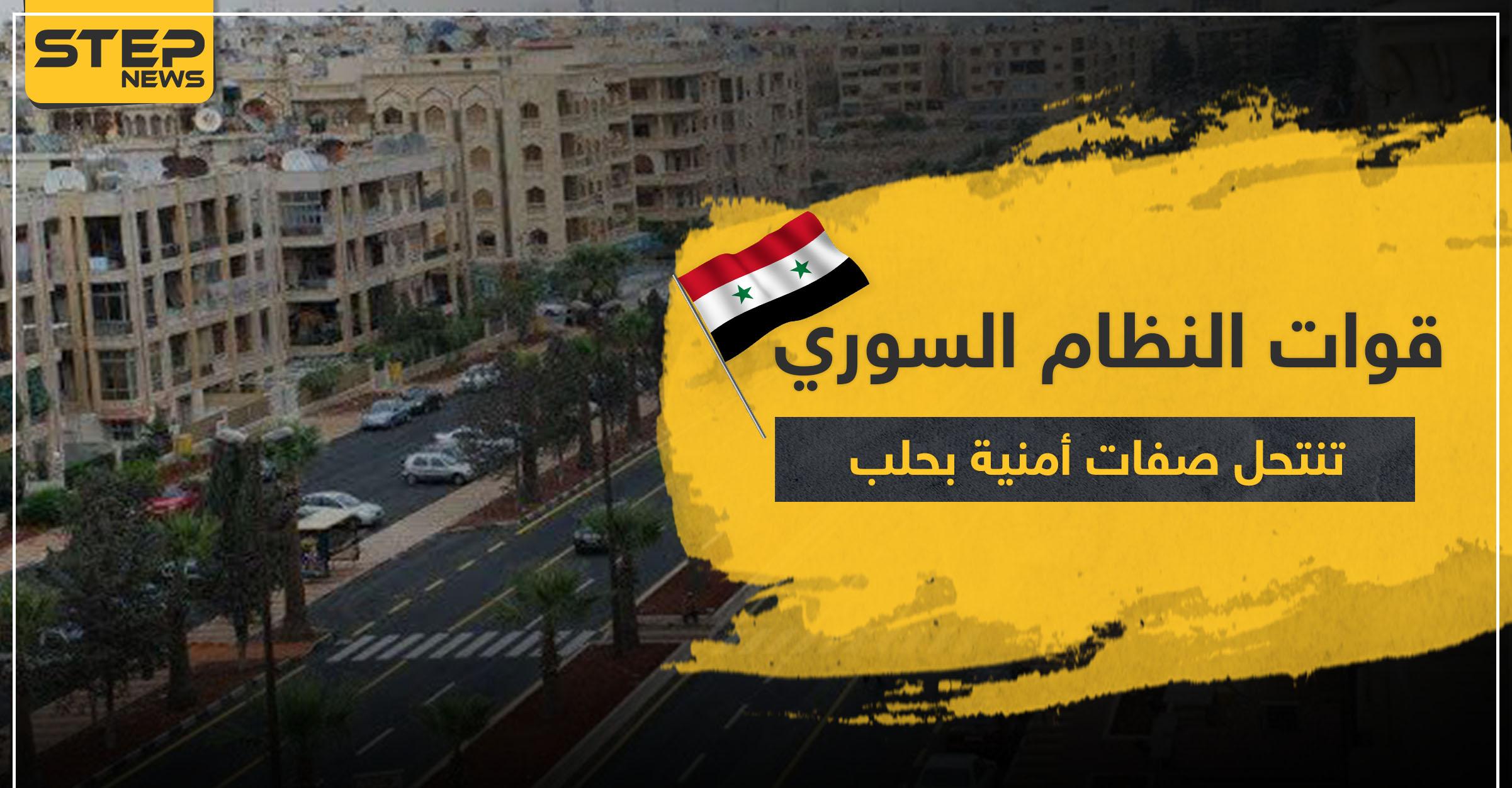 قوات النظام السوري تنتحل صفات أمنية بهدف سرقة الأهالي بحلب